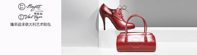 BAGATT& Voltiger鞋包混合专场