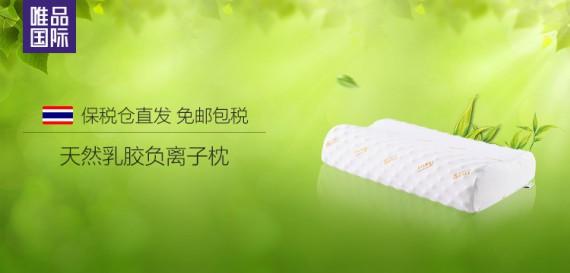 IONTEX 泰国负离子乳胶枕特卖会